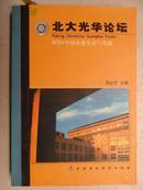 北大光华论坛:WTO中国企业生存与发展.
