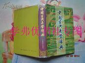 中国古典美学辞典