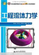 百分百正版 现货  工程流体力学 杨建国    杨建国  北京大学出版社