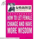 女性的智慧