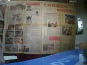 《苏禄国王与中国皇帝》宣传报纸