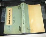东北古史资料丛编.第二卷.两晋—隋卷