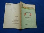 十年制学校高中课本(试用本)英语 第一册(试用本)内有字迹和划痕 特别是前面几页字迹划痕多。内有几个公章