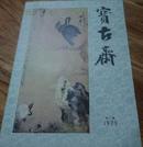 宝古斋 (1979年第一期)
