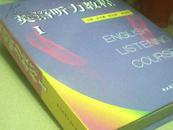 英语听力教程 1、(含2本书+录音带6盘)