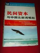 【经济发展研究书籍】民间资本与中国北部湾崛起(加速中国经济腾飞的新战略)