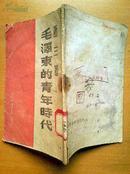 毛泽东的青年时代( 萧三著、东北书店民国版1948年印行 )
