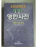韩国原版书 Essence English-Korean Dictionary 英韩辞典【带菡套】【3251】【图书超重江浙沪皖快递8元】