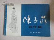 陈子庄写生稿(16开,86年一版一印)