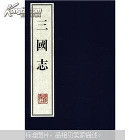 三国志手工宣纸线装广陵书社