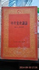 中共党史讲话1957年版
