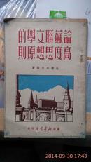 论苏联文学的高度思想原则