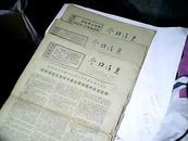 1971年6.16   8.12.  8.15  参考消息三张合售(每张都有毛主席语录)
