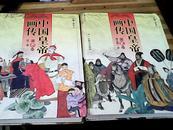 中国皇帝画传.第弍.第叁卷.合售