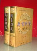 兵书战策 现代版  收录先秦到近代兵法类名著约30种 硬精装上下两册全  私藏未阅品好