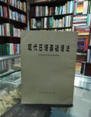 现代日语基础语法