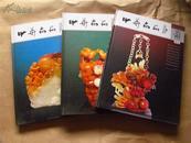 国石·中华尚品·2009年总第3期