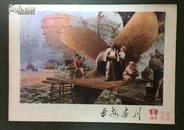 延安画刊1975-5(9号箱)