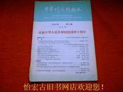 中华妇产科杂志:1989年第5期(第24卷)庆祝中华人民共和国建国四十周年纪念特刊