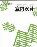 中国高职院校艺术设计专业实用教材:室内设计