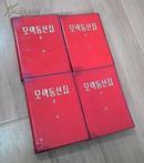 毛泽东选集(朝鲜文1—4卷全)红塑料皮