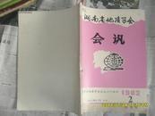 湖南省地质学会会讯纪念中国地质学会成立六十周年1982年第二期