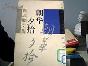 鲁迅散文集 《朝华夕拾》(根据1928年北京未名社初版影印)