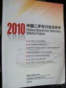 2010中国二手车行业白皮书