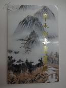 《辛未新春书画展》 159幅画