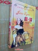 简爱--硬精装,全英文版本,02年一版本一印,仅仅6000册