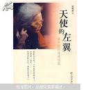 天使的左翼:南中国的母爱颂歌