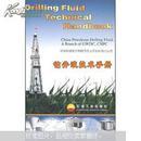 钻井液技术手册