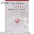 中学语文教材研究与教学设计 贺卫东