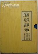 麻城县志(清)康熙九年刻本、乾隆六十年刻本、光绪八年刻本、民国二十四年铅印本共四套六本