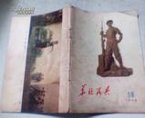 华北民兵1975-18期.