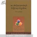 缩略语词典 藏文