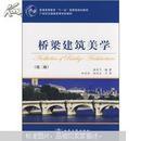 """普通高等教育""""十一五""""国家级规划教材·21世纪交通版高等学校教材:桥梁建筑美学"""