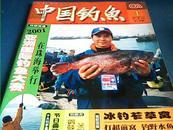 中国钓鱼2002年【1---12】册,138---149,品好