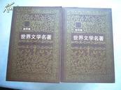 世界文学名著连环画(欧美卷)(套装全10册、正版现货)