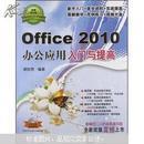 软件入门与提高丛书:Office 2010办公应用入门与提高(无盘))