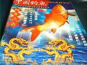 中国钓鱼2000年【1---12】册,114--125期