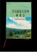 甘南藏族自治州林业志(大32开,精装,印量1500册)
