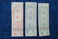 70年代南京公共汽车票伍分、壹角三种