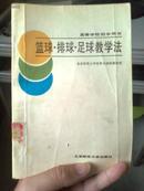 篮球足球排球教学法(馆藏书)