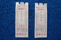 70年代南京公共汽车票壹角伍分 (最高指示:艰苦朴素)