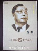 20世纪文学泰斗:曹禺