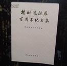 杨树达诞辰百周年纪念集【№161-27】