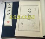 人间词话(插图本)一函二册 广陵书社线装书-小本
