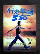行走的革命530    -- 新新健康丛书  【旧藏书】