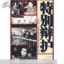 特别辩护:林彪、江青反革命集团案主犯辩护纪实